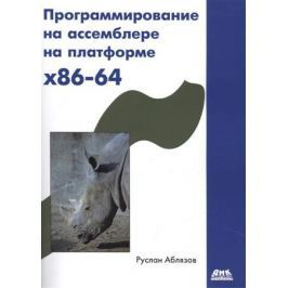 Аблязов Р. Программирование на ассемблере на платформе х86-64