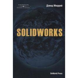 Мюррей Д. Solidworks