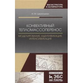 Цирельман Н. Конвективный тепломассоперенос: моделирование, идентификация, интенсификация