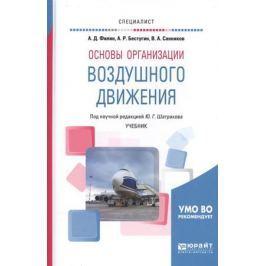 Бестугин А., Филин А., Санников В. Основы организации воздушного движения