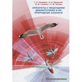 Ахмедов Т., Бродский А., Галанин И. и др. Аппараты с машущими движителями и их природные аналоги