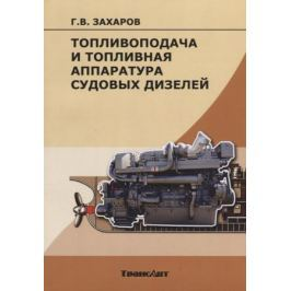 Захаров Г. Топливоподача и топливная аппаратура судовых дизелей. Учебное пособие