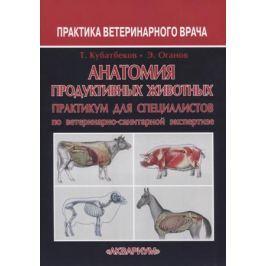 Кубатбеков Т., Оганов Э. Анатомия продуктивных животных. Практикум для специалистов по ветеринарно-санитарной экспертизе