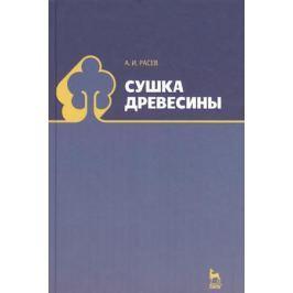 Расев А. Сушка древесины. Учебное пособие