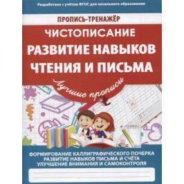 Ивлева В. Чистописание. Развитие навыков чтения и письма