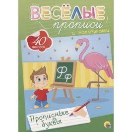 Дюжикова А. (гл. ред.) Веселые прописи с наклейками. Прописные буквы