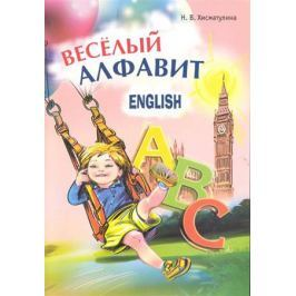 Хисматулина Н. Веселый английский алфавит Игры с буквами