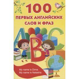 Дмитриева В. (сост.) 100 первых английских слов и фраз