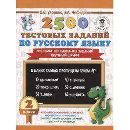 Узорова О., Нефедова Е. 2500 тестовых заданий по русскому языку. 2 класс. Все темы. Все варианты заданий. Крупный шрифт