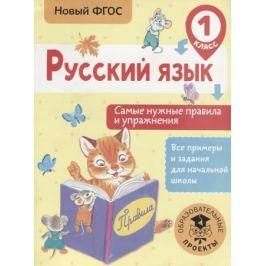 Шевелева Н. Русский язык. Самые нужные правила и упражнения. 1 класс