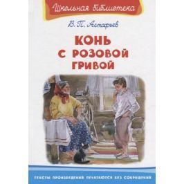 Астафьев В. Конь с розовой гривой