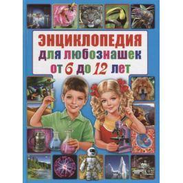 Феданова Ю., Скиба Т. (ред.) Энциклопедия для любознашек от 6 до 12 лет