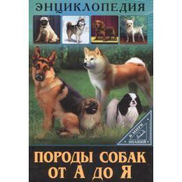 Соколова Л. Породы собак от А до Я. Энциклопедия