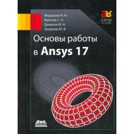 Федорова Н., Вальгер С., Данилов М., Захарова Ю. Основы работы в ANSYS 17