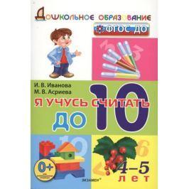 Иванова И., Асриева М. Я учусь считать до 10. 4-5 лет