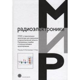 Кастеншмидт Ф., Рех П. ПЛИС и параллельные архитектуры для применения в аэрокосмической области. Программные ошибки и отказоустойчивое проектирование