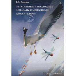 Ахмедов Т. Летательные и подводные аппараты с машущими движителями