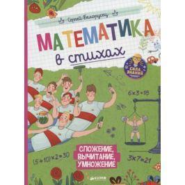 Белорусец С. Математика в стихах. Сложение, вычитание, умножение