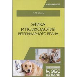 Жуков В. Этика и психология ветеринарного врача. Учебное пособие
