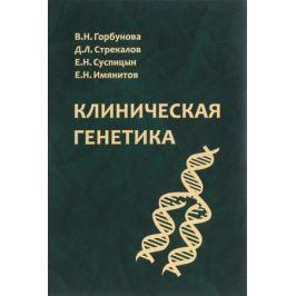 Горбунова В., Стрекалов Д., Суспицын Е., Имянитов Е. Клиническая генетика. Учебник