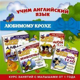 Учим английский язык. Комплект из четырех книг. Курс занятий с малышами от 1 года