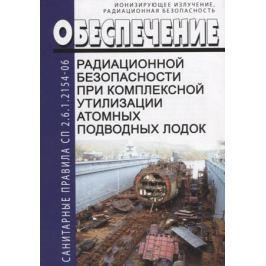 Обеспечение радиационной безопасности при комплексной утилизации атомных подводных лодок. СП 2.6.1.2154-06