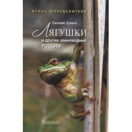 Дунаев Е. Лягушки и другие земноводные России. Атлас-определитель