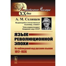 Селищев А. Язык революционной эпохи. Из наблюдений над русским языком (1917-1926)