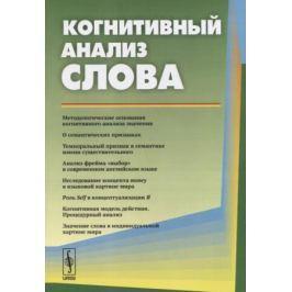 Ковалева Л. (ред.) Когнитивный анализ слова