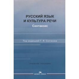 Солганик Г. (ред.) Русский язык и культура речи. Синтаксис. Учебное пособие