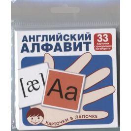 Английский алфавит. Комплект карточек