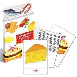 Продукты питания. Дидактические карточки для ознакомления с окружающим миром