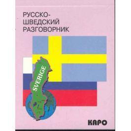 Лесбаев А. (сост). Русско-шведский разговорник