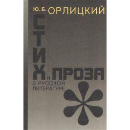 Орлицкий Ю. Стих и проза в русской литературе