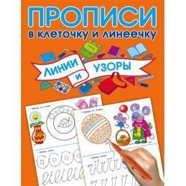 Дмитриева В. Линии и узоры