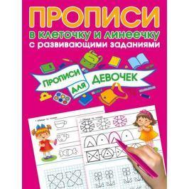 Дмитриева В. Прописи с развивающими заданиями для девочек
