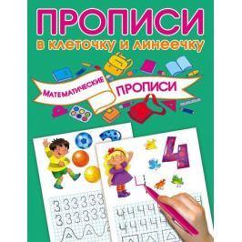 Дмитриева В. Математические прописи