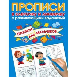 Дмитриева В. Прописи с развивающими заданиями для мальчиков