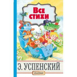 Успенский Э. Все стихи