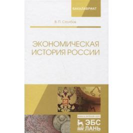 Столбов В. Экономическая история России
