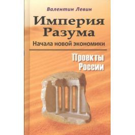 Левин В. Империя Разума. Начала новой экономики