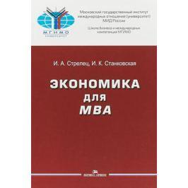 Стрелец И., Станковская И. Экономика для МВА. Учебное пособие