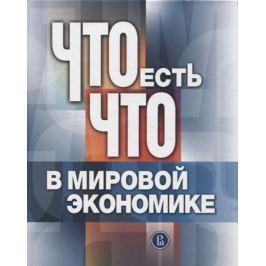 Басырова З. (ред.) Что есть что в мировой экономике