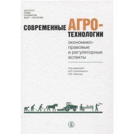 Каталевский Д. (ред.) Современные агротехнологии: экономико-правовые и регуляторные аспекты