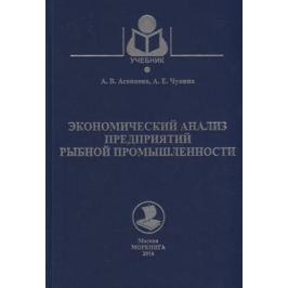 Асонкова А., Чунина А. Экономический анализ предприятий рыбной промышленности. Учебное пособие