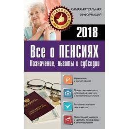 Давыденко Е.(сост.) Все о пенсиях на 2018 год