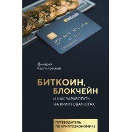 Карпиловский Д. Биткоин, блокчейн и как заработать на криптовалютах