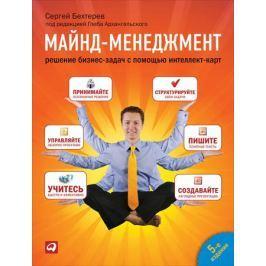 Бехтерев С. Майнд-менеджмент: решение бизнес-задач с помощью интеллект-карт
