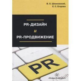 Шпаковский В., Егорова Е. PR-дизайн и PR-продвижение. Учебное пособие