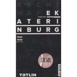 ArchiMap Екатеринбург 1920-1940(китайская версия)